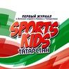 Журнал «Sports Kids   Татарстан» Спорт и Дети