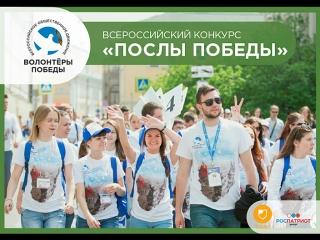 Всероссийский конкурс «Послы Победы. Сталинград»