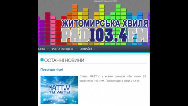 Премєра синглу MATT.V - Ти лети на Житомирській хвилі, ефір від 20.09.2017 📻