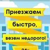 Диспетчерская служба такси Голицыно