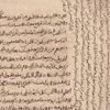 Иске татар китаплары | ايسکی تاتار کتابلاری