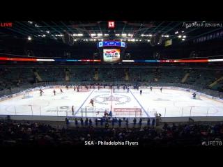 СКА - Philadelphia Flyers. Прямая трансляция