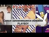 Самые запомнившиеся обложки Playboy