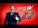 Реклама Конфеты 35 - Брекоткин и Медведева