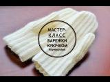 Варежки крючком поперечной резинкой | Crochet ribbon mittens