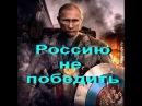 Почему Русские выживут в любой ситуации.