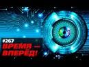 В России создан новый процессор. И не только Время-вперёд! 267