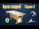 ПРОСТОЙ СТОЛЯРНЫЙ ВЕРСТАК СВОИМИ РУКАМИ видео-3/How to build a workbench VIDEO 3 ,,Мастер в доме,,