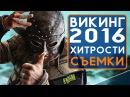 Викинг фильм 2016 Подробности Хитрости Съемки
