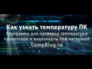 Температура процессора и видеокарты - как узнать? Бесплатная программа.