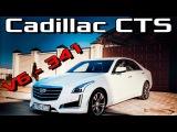 Тест Драйв Cadillac CTS 2017 Premium 3.6 AWD - Обзор Кадиллак CTS V6 341, плюсы и минусы, сравнение