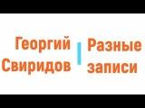 Разные записи, Георгий Свиридов радиоспектакль онлайн
