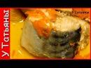 СКУМБРИЯ Рыба скумбрия в горшочке запеченная в духовке очень вкусный рецепт