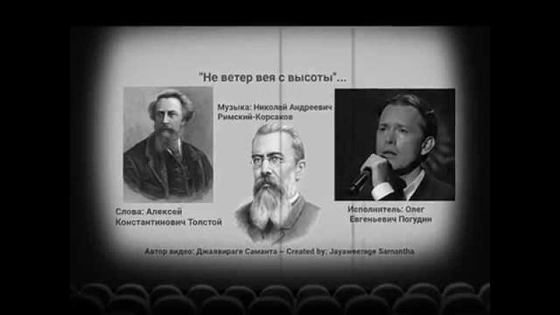 Russian romance Ne veter veya s visothi / Не ветер вея с высоты - Олег Евгеньевич Погудин