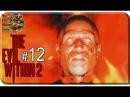 The Evil Within 2[ 12] - Новое зло (Прохождение на русском(Без комментариев))
