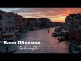 Вася Обломов - Когда-нибудь