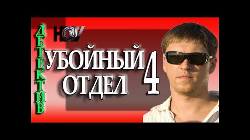 Убойный отдел 4. Продолжение КРУТОГО русского детектива 2017