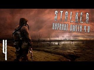 S.T.A.L.K.E.R. Вариант Омега 4.0 - Серия 4 [Додж и инструменты для Азота]