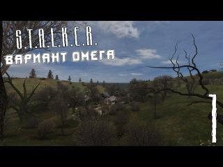 S.T.A.L.K.E.R. Вариант Омега 4.0 - Серия 1 [Предбанник]