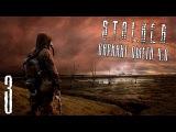 S.T.A.L.K.E.R. Вариант Омега 4.0 - Серия 3 Водохранилище