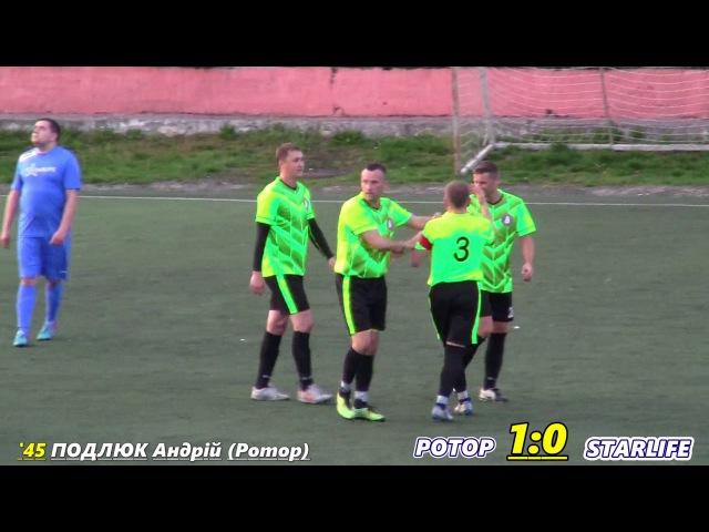 Ротор vs Starlife (Адвокат) - 5:0 (23.05.2017) ЧХФ, Вища ліга, 5-й тур