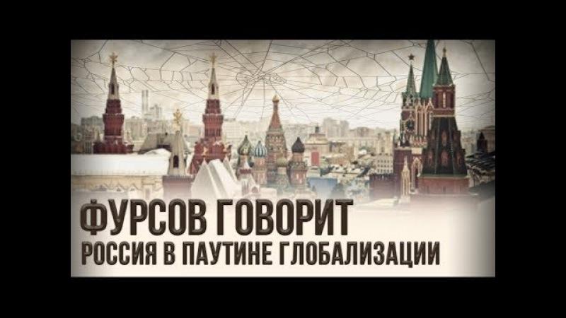 Андрей Фурсов. Россия в паутине глобализации