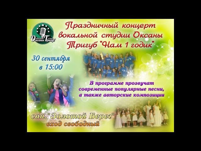 Праздничный концерт вокальной студии Оксаны Тригуб Нам 1 годик