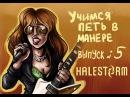 Учимся петь в манере. Выпуск №5. Halestorm - I Miss The Misery. Lzzy Hale. (Лиззи Хейл).