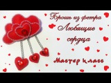 Брошь из фетра Любящие сердца на день влюбленных своими руками.DIY Brooch of felt on Valentine's Day