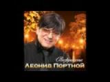 Леонид Портной - Кто тебя создал такую (версия 2008)