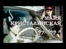 Майя Кристалинская. Еду, еду я За рулём / Когда песня не кончается, 1964. OST