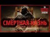 Высшая мера наказания в России - Смертная казнь Вчера и Сегодня