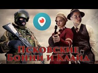 Псковские подростки. История и теории заговора