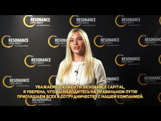 Very hot interview with CEO of Resonance Capital (Russian subtitles)