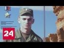 Вызываю огонь на себя в честь Александра Прохоренко назвали его родную школу Россия 24