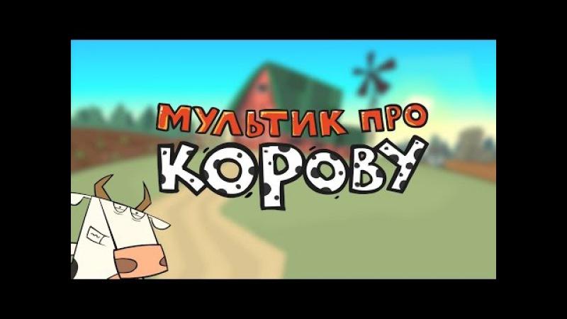 Мультик про Корову Песня про корову