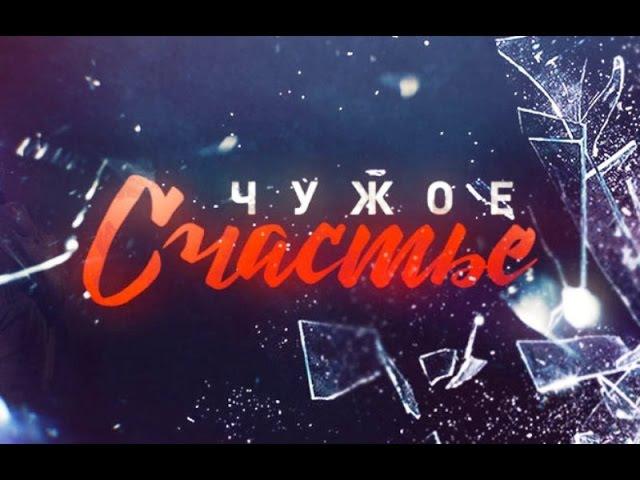 Чужое счастье. 1-4 серии (2017) Мелодрама @ Русские сериалы