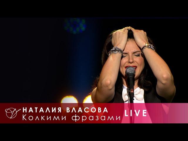 Наталия Власова - 11. Колкими фразами (Концерт LIVE 2017)