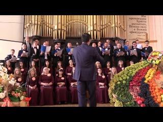 Мужской хор - За все Тебя, Господь, благодарю