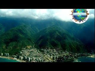Венесуэла. Вокруг света на воздушном шаре. Вокруг Света