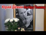 Юрий Дёмин- Актёру Панину