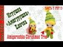 Новогодняя игрушка амигуруми Амигурушка Новогодняя Елка крючком. Урок 39. Часть 2. Мастер класс