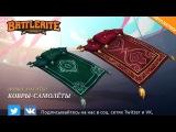 Battlerite - Как получить 2 халявных маунта.