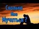 Сколько мне еще мучиться - Христианские Видео Проповеди Церковь Миссионер Москва