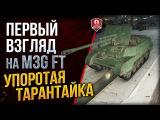 УПОРОТАЯ ТАРАНТАЙКА ★ ПЕРВЫЙ ВЗГЛЯД НА M3G FT #worldoftanks #wot #танки — [http://wot-vod.ru]