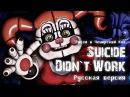 ♫ SFM RUS ♪ FNAF SL Song Suicide Didn't Work русская версия от Rissy Cheshire Cat