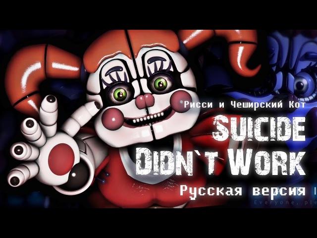 [ ♫ SFM RUS ♪ ] FNAF SL Song - Suicide Didnt Work (русская версия от Rissy Cheshire Cat)