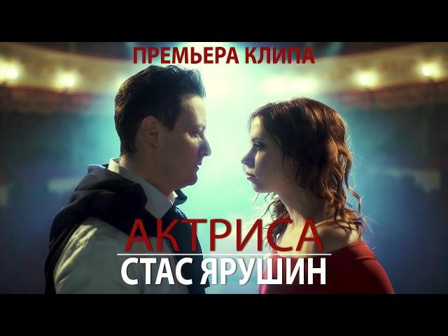 Стас Ярушин - АКТРИСА (2017)