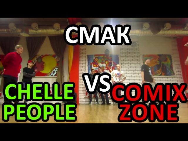 Comix Zone(Bookaa и Elvis) vs Смак(Гизмо и Волк) vs Chelle People(Smile и Белый) - Back to tradition
