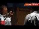 Побег 5 сезон 9 серия (ФИНАЛ) Промо [HD] - Русские субтитры